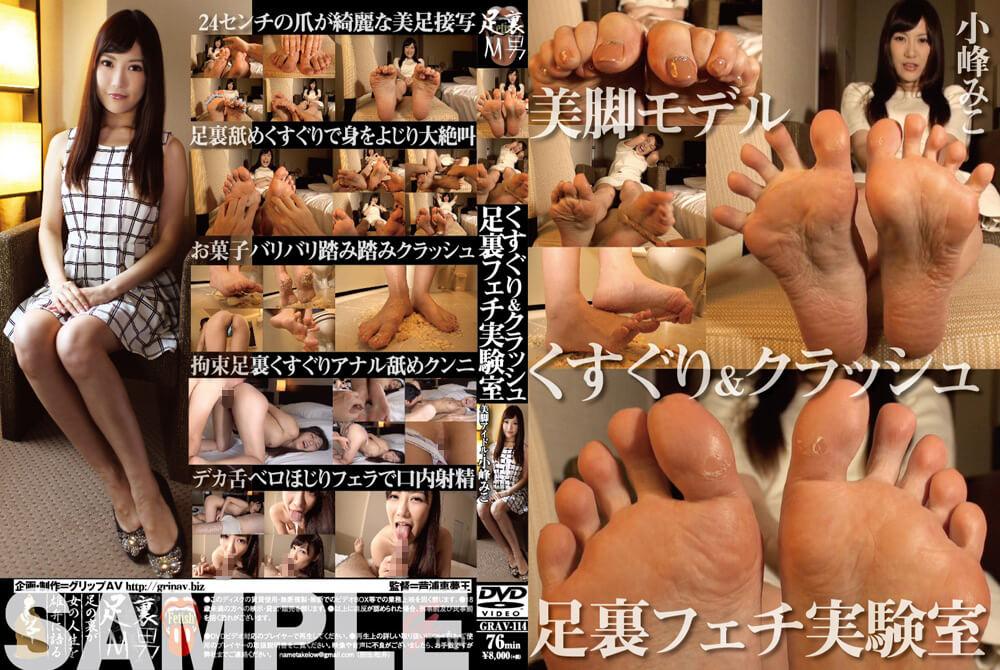 美脚モデルの足裏