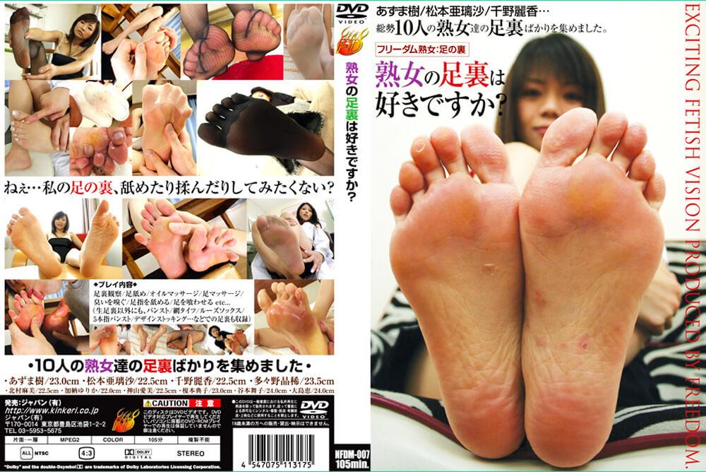 熟女の足裏は好きですか?