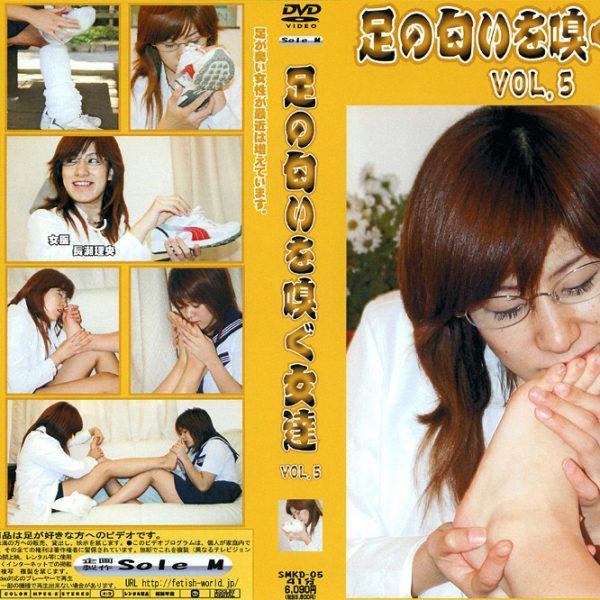 足の匂いを嗅ぐ女達Vol.5
