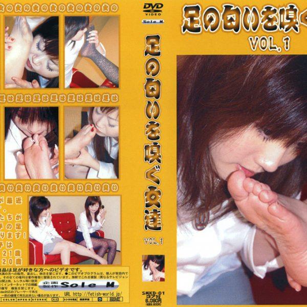 女性の臭い足!禁断の匂い嗅ぎ