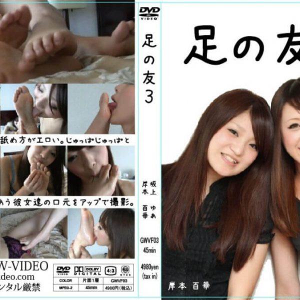 足指フェラ動画!舐め方がエロい女同士「足の友3」